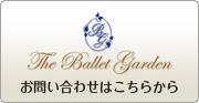 The Ballet Garden ザ バレエ ガーデン